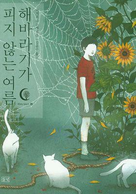 해바라기가 피지 않는 여름's Poster