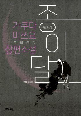 종이달's Poster