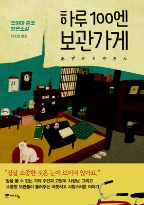 하루 100엔 보관가게's Poster