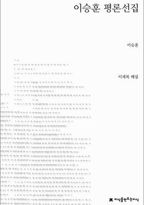 이승훈 평론선집's Poster