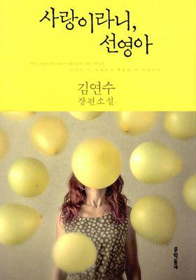 사랑이라니, 선영아's Poster
