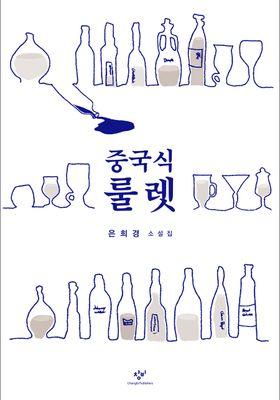 중국식 룰렛's Poster