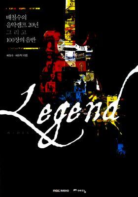 레전드's Poster