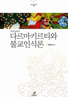다르마키르티와 불교인식론's Poster