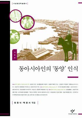 동아시아인의 동양 인식's Poster