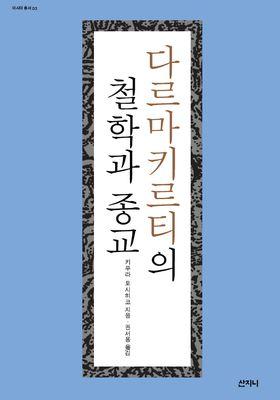 다르마키르티의 철학과 종교's Poster