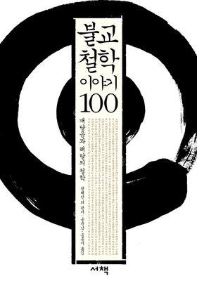 불교철학 이야기 100's Poster