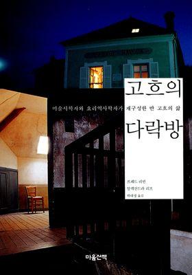 고흐의 다락방's Poster