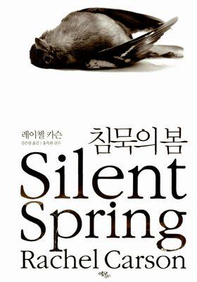 침묵의 봄's Poster