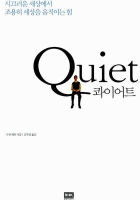 콰이어트 Quiet's Poster