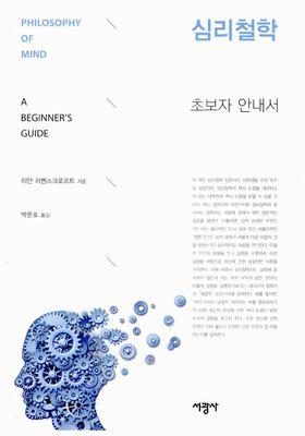심리철학's Poster
