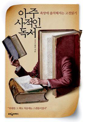 아주 사적인 독서의 포스터