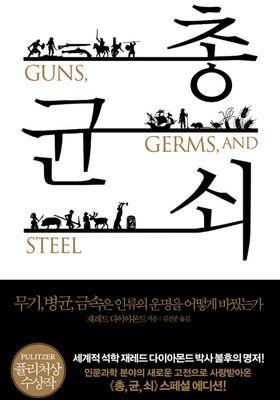 총 균 쇠의 포스터