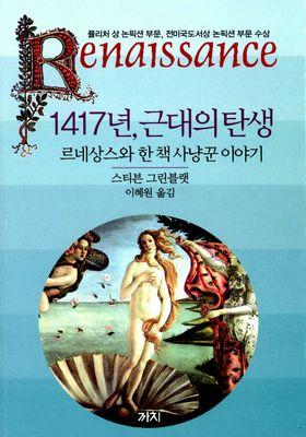 1417년, 근대의 탄생's Poster
