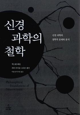 신경 과학의 철학's Poster