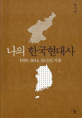 나의 한국현대사's Poster