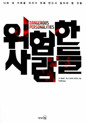 위험한 사람들's Poster
