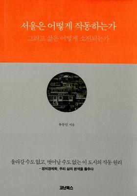 서울은 어떻게 작동하는가의 포스터