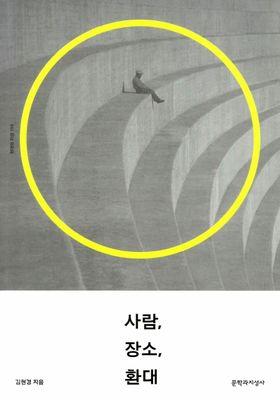 사람, 장소, 환대's Poster