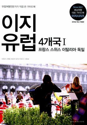 이지 유럽 4개국 1's Poster