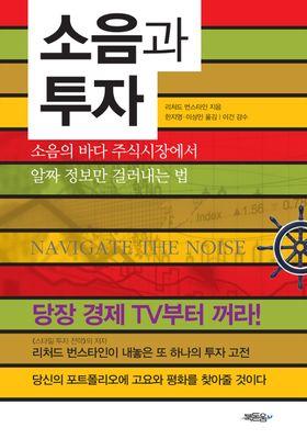 소음과 투자's Poster
