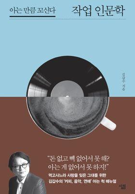 작업 인문학's Poster