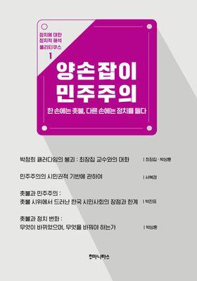 양손잡이 민주주의's Poster