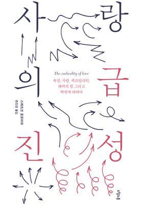 사랑의 급진성's Poster