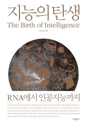 지능의 탄생's Poster