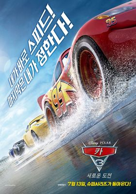 Cars 3's Poster