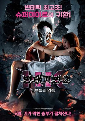 HK: Hentai Kamen - Abnormal Crisis's Poster