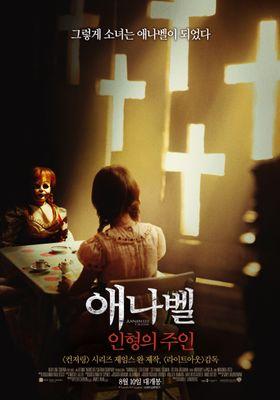 애나벨: 인형의 주인의 포스터