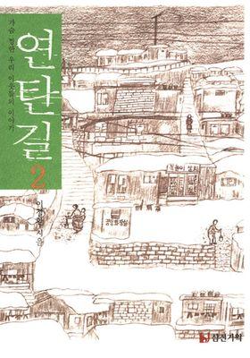연탄길's Poster