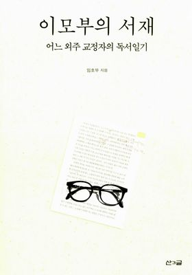 이모부의 서재's Poster