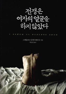 전쟁은 여자의 얼굴을 하지 않았다's Poster