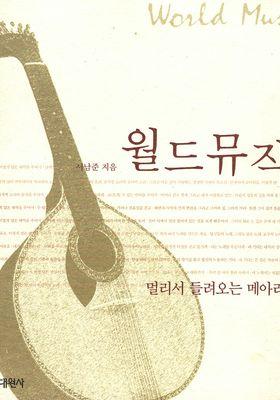 월드뮤직's Poster