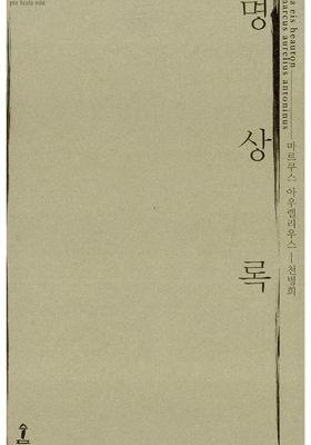 명상록's Poster