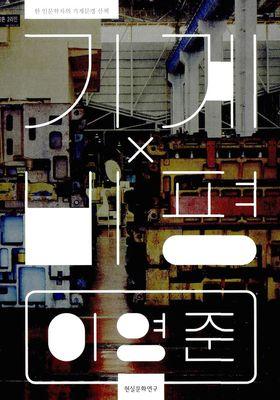 기계비평's Poster