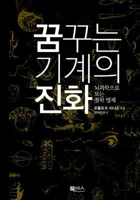 꿈꾸는 기계의 진화's Poster
