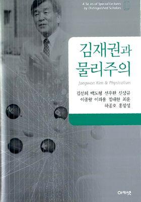 김재권과 물리주의's Poster