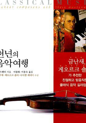 천년의 음악여행's Poster