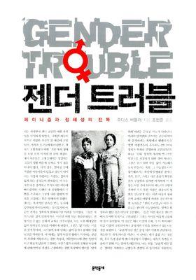 젠더 트러블's Poster