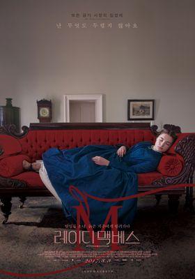 『レディ・マクベス』のポスター