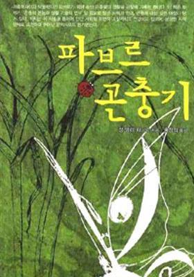 파브르 곤충기's Poster