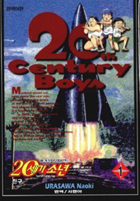20세기 소년의 포스터