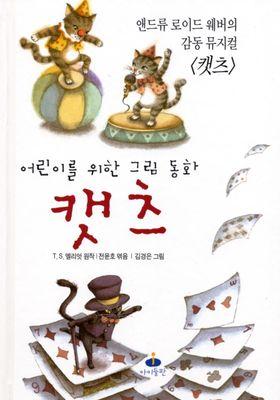 캣츠's Poster