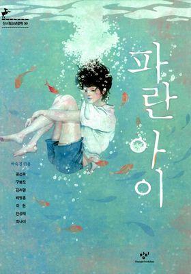 파란 아이's Poster