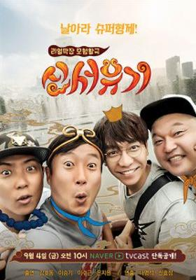 New Journey to the West Season 1's Poster