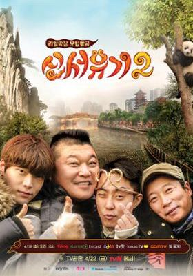 New Journey to the West Season 2's Poster
