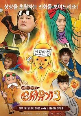 New Journey to the West Season 3's Poster